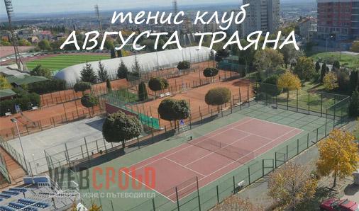 Тенис клуб Августа Траяна