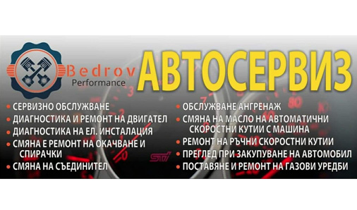 Автосервиз Бедров Перформанс