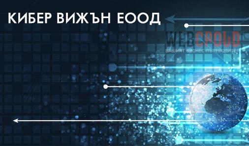 Кибер Вижън ЕООД