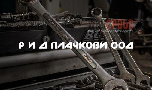 Р и Д Плачкови ООД