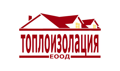Топлоизолация ЕООД