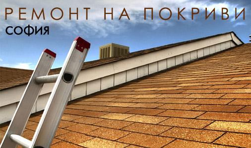 Ремонт на покриви - София