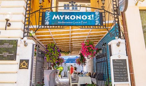 Ресторант Mykonos