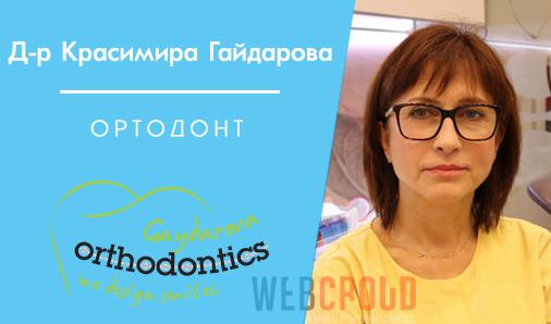 Д-р Красимира Гайдарова