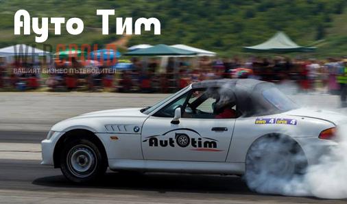 Ауто Тим