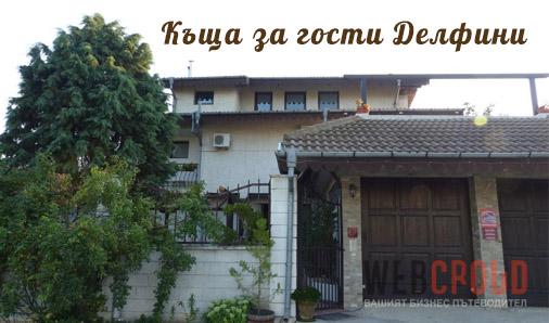 Къща за гости Делфини