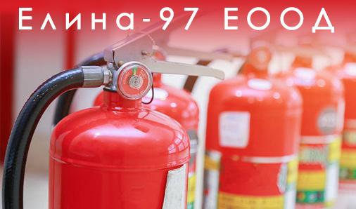 Елина-97 ЕООД