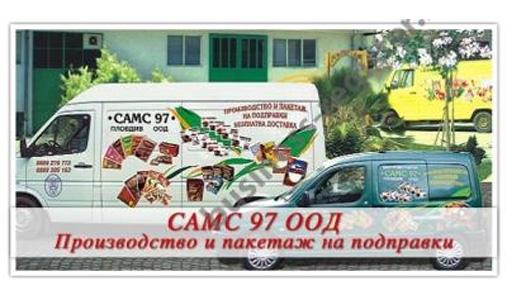 САМС - 97 ООД