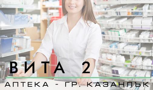 Аптека Вита 2