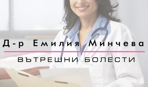 Д-р Емилия Минчева