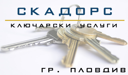 СКАДОРС ООД