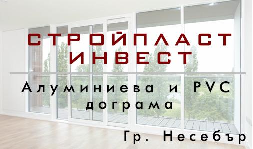 СТРОЙПЛАСТ ИНВЕСТ ЕООД