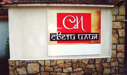 Ресторант Свети Илия