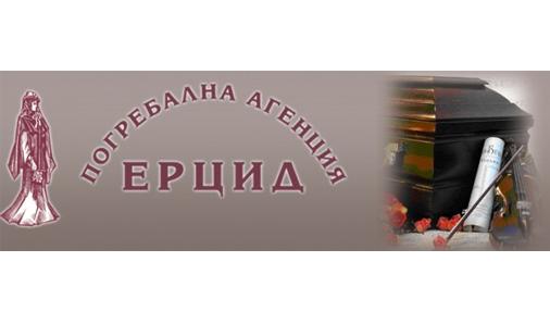 Погребална Агенция Ерцид