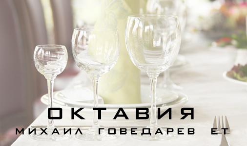 Октавия - Михаил Говедарев ЕТ