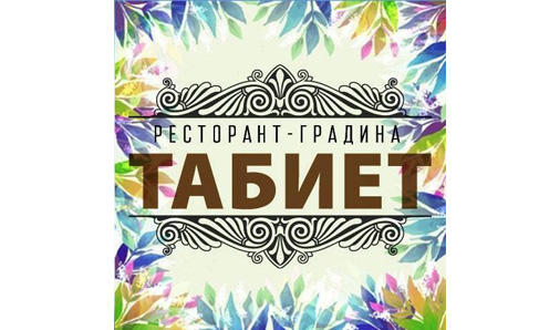 Ресторант Табиет