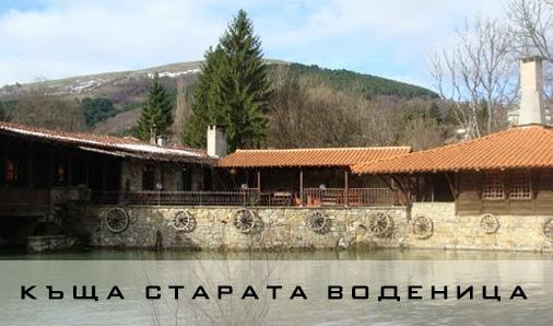 Къща Старата воденица