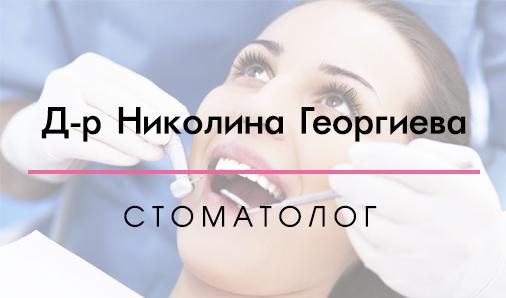 Д-р Николина Георгиева