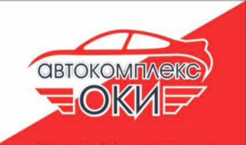 Автокомплекс Оки