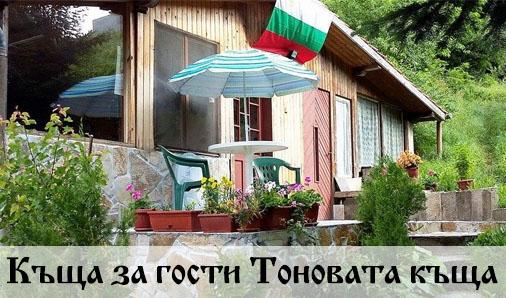 Къща за гости Тоновата къща