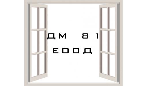 ДМ 81 ЕООД