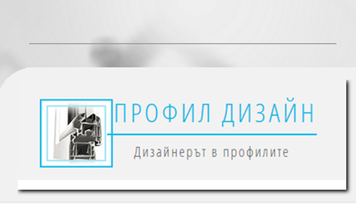 Профил Дизайн ООД