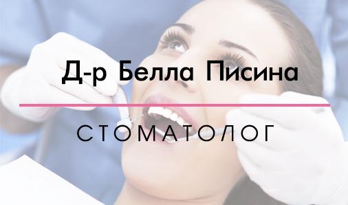Д-р Белла Писина