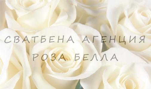Сватбена агенция Роза Белла