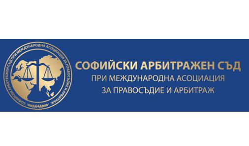 Софийски Арбитражен Съд