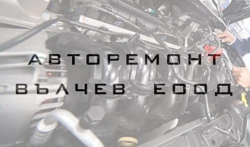АВТОРЕМОНТ - ВЪЛЧЕВ ЕООД
