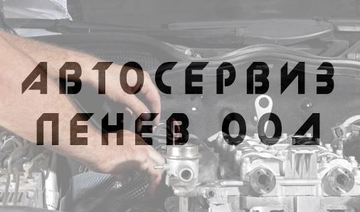 Автосервиз Пенев ООД