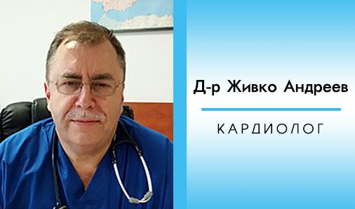 Д-р Живко Андреев