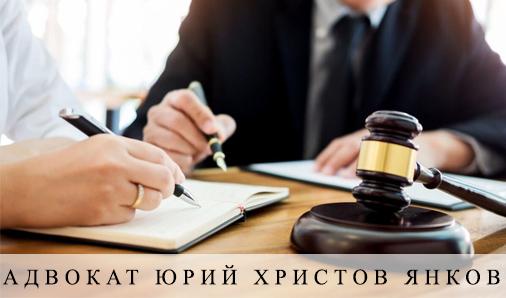 Адвокат Юрий Христов Янков