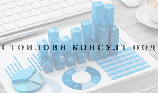 Стоилови Консулт ЕООД