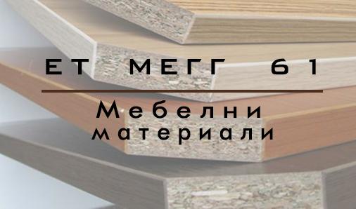 ЕТ МЕГГ 61