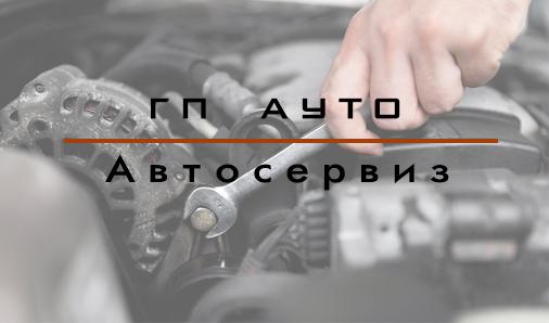 Автосервиз ГП АУТО