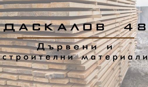ДАСКАЛОВ 48 ЕООД