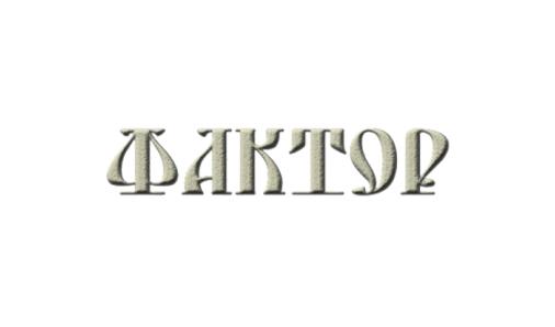 ФАКТОР ЕООД