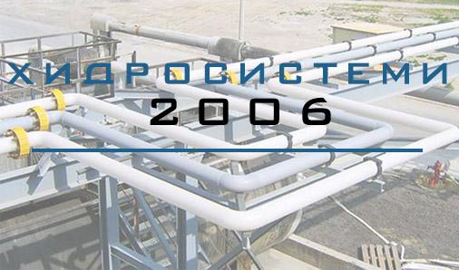 Хидросистеми 2006