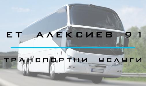 ЕТ АЛЕКСИЕВ 91 - ВЕРГИЛ АЛЕКСИЕВ