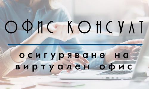 Офис Консулт АД ООД