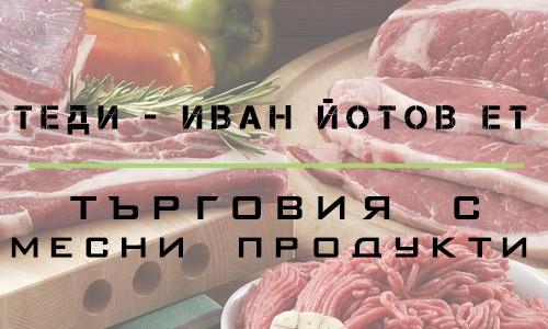 Теди - Иван Йотов ЕТ