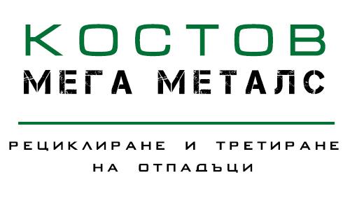 КОСТОВ МЕГА МЕТАЛС - ЕООД