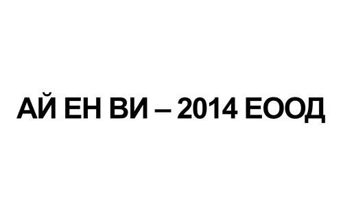 Ай Ен Ви 2014 ЕООД