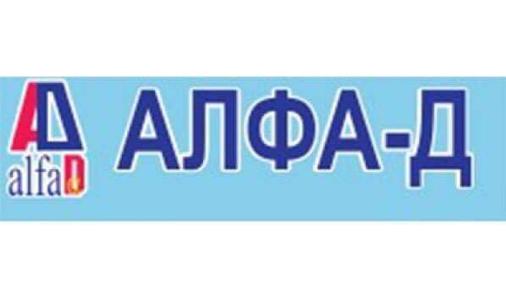 АЛФА Д ЕООД