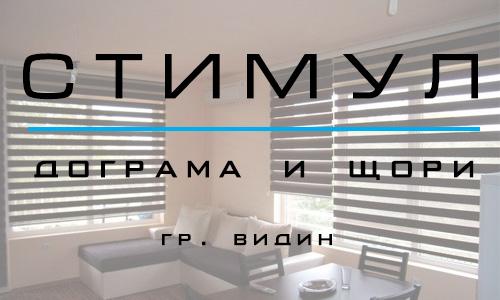 СТИМУЛ - Дограма и Щори