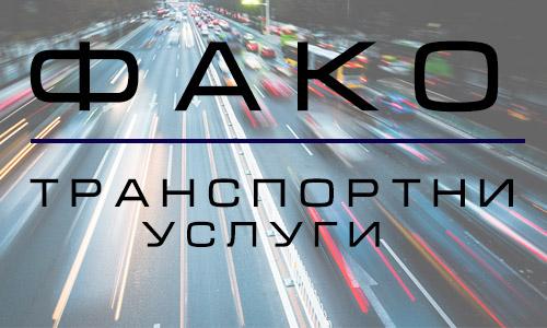 ФАКО - НУРХАН ФИКРЕТ ЕТ