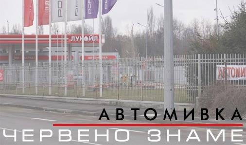 Автомивка Червено Знаме