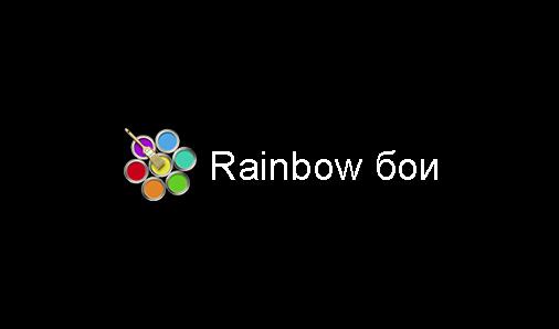 Rainbow бои