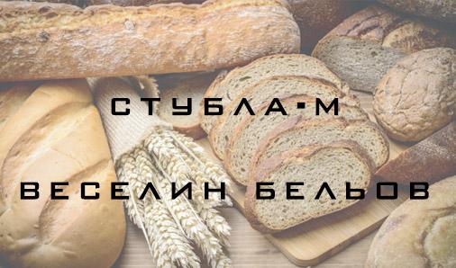 Стубла-М - Веселин Бельов ЕТ